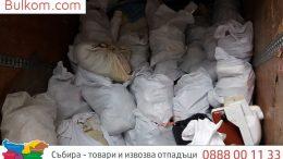 Извозване на отпадъци в район София