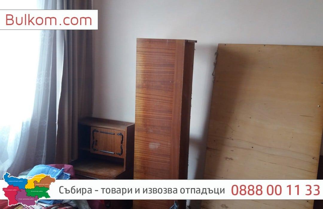 Извозване на стари мебели в район София