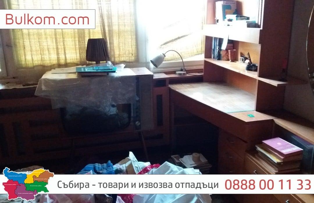 изхвърляне на стари мебели в Благоевград