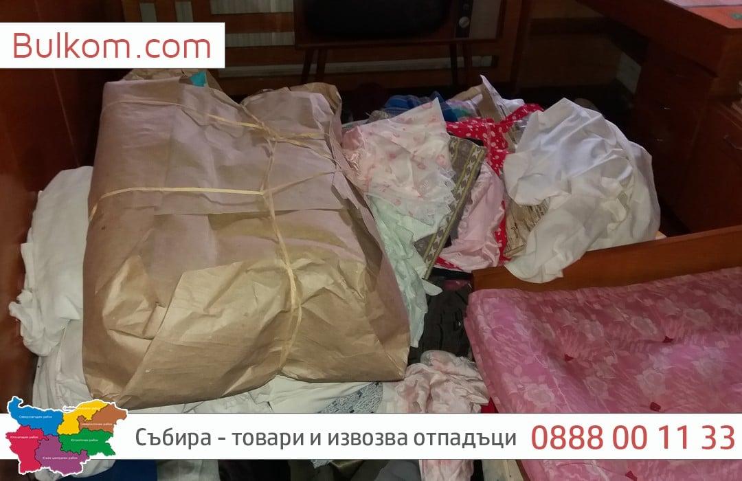 Почистване  Пловдив