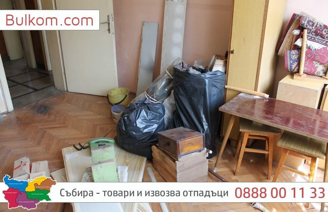 Цени за почистване на апартаменти с товарене и извозване.