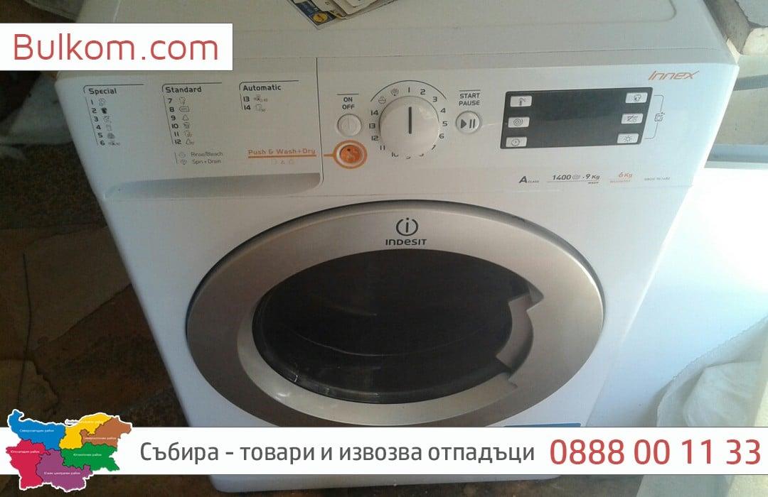 извозваме електроуреди в района на София