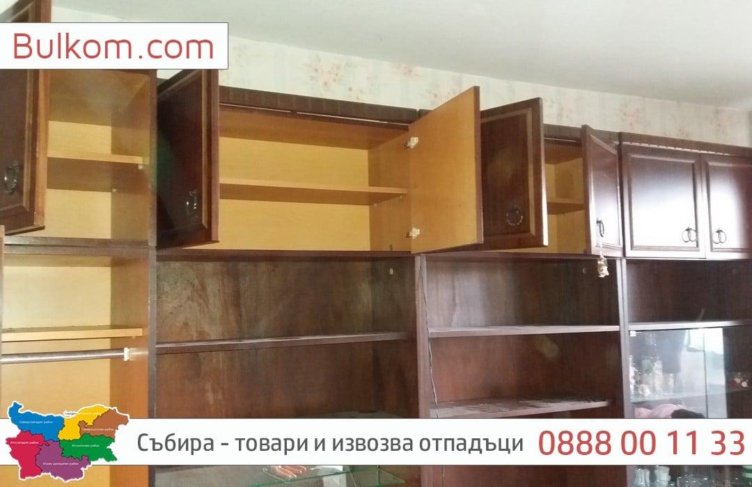 Цени за извозване на стари мебели.