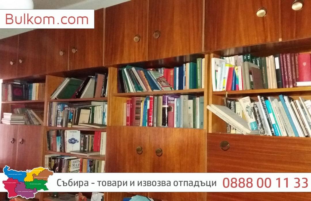 Извозваме секция в София