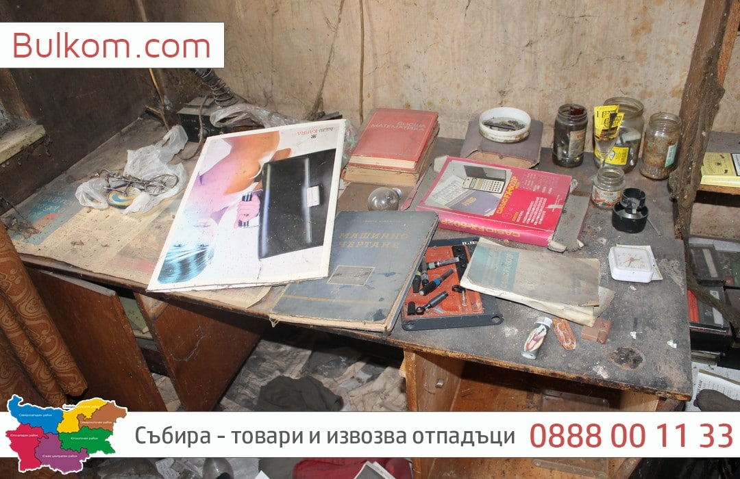 Къде да изхвърлим боклука от мазето и тавана Пловдив
