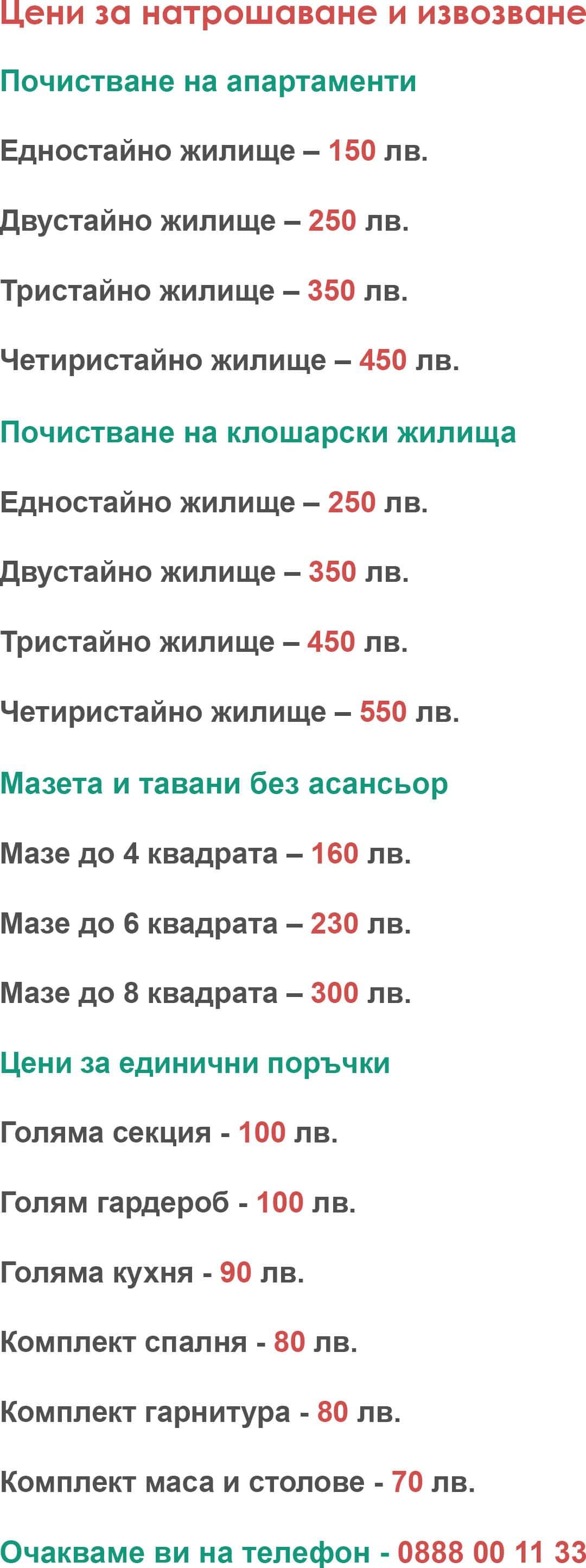 Цени за извозване в Благоевград