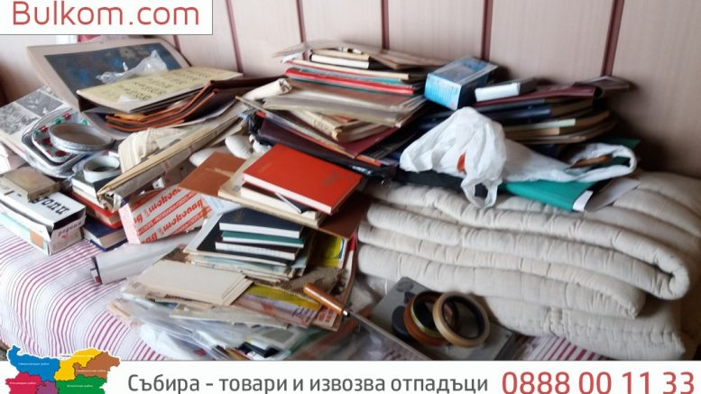 Цени за изнасяне и изхвърляне на багаж Стара Загора