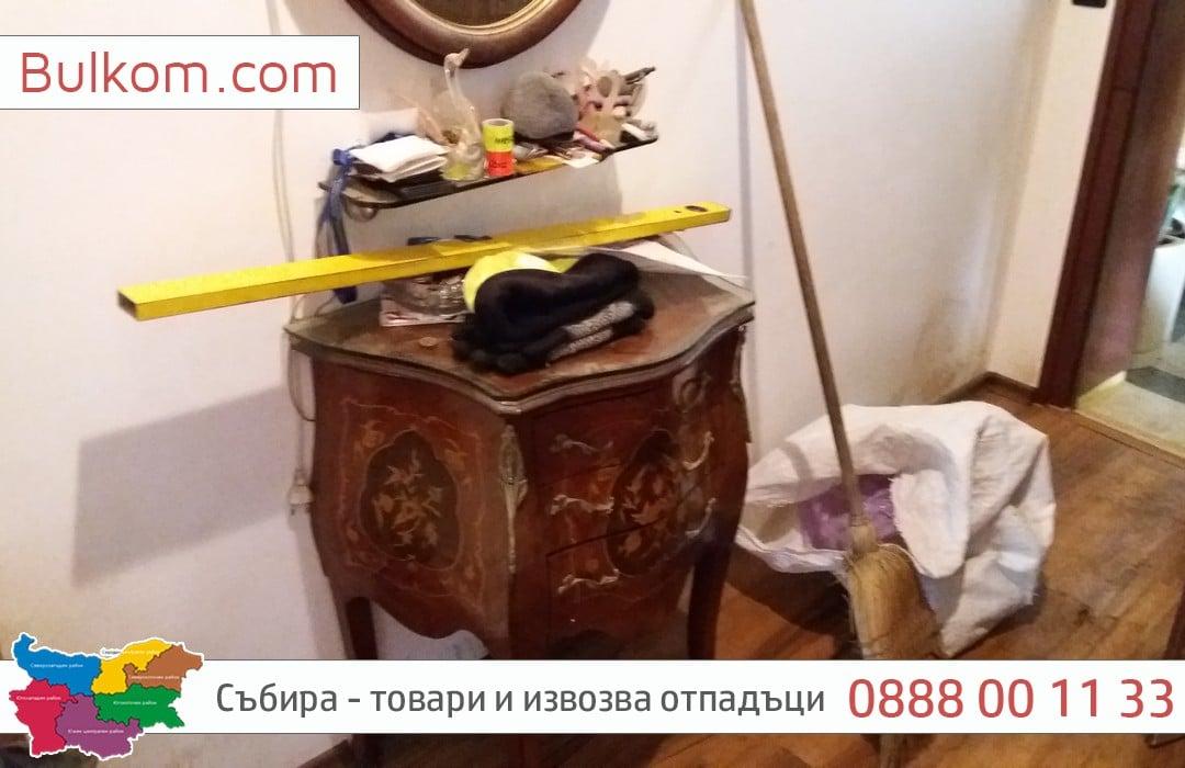 Безплатно почистване на къща или апартамент