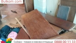 изхвърля стари мебели София