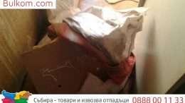 мебели и строителни отпадъци София
